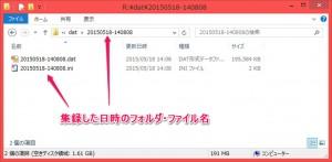 RFキャプチャソフトウェアで集録されたファイルのスクリーンショット