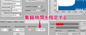 RFキャプチャソフトウェアで集録時間を指定するスクリーンショット